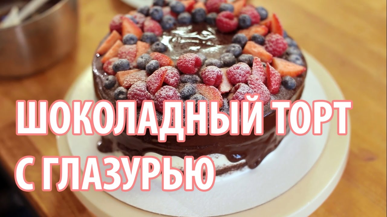 Торт шоколадный с фруктами рецепт пошагово